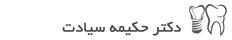 وب سایت رسمی دکتر سیادت